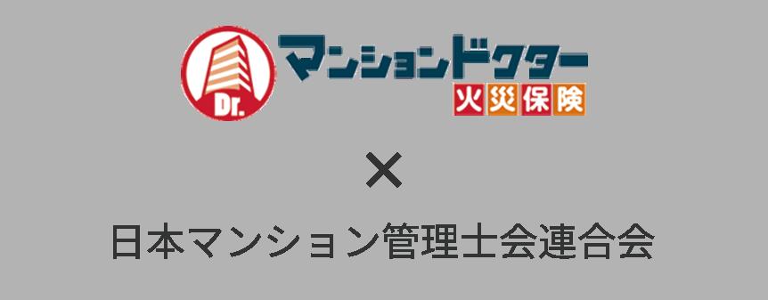 日本マンション管理士連合会と日新火災のマンションドクター 火災保険